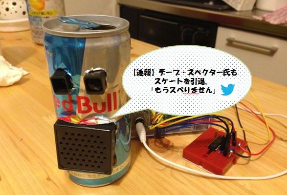 TweeToy by Raspberry pi using Python